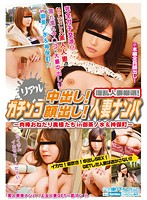Image JKSR-136 Gonzo Out NOW!Call On!Wife Reality – Begging Cock Wives In Ochanomizu & Jinbo-cho-