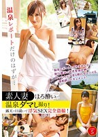 Onsen Report Only That Should Have ... Amateur Wife Tipsy Damas To Take! Cheating Is Wooed By Open Pit SEX Full Voyeur! Case5