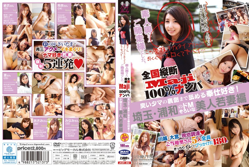 57jksr202pl JKSR 202 Nationwide (Maji) 100 Percent Pick Up   Ma'am, That Was Delicious   They Love to Serve, Licking Stinky Balls All the Way to the Other Side! Beautiful Young Wives of Saitama and Urawa Brimming With Hardcore Masochism