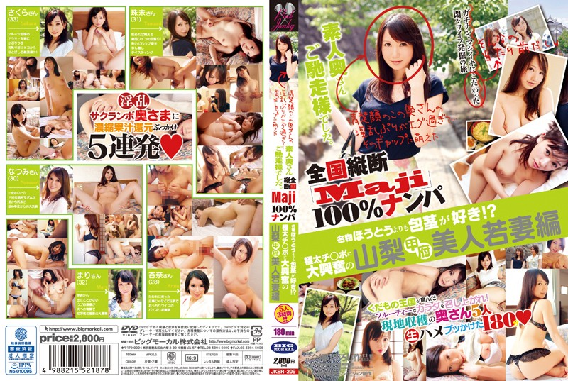 57jksr209pl JKSR 209 Nationwide (Maji) 100 Percent Pick Up   Ma'am, That Was Delicious   They Love Phimosis More Than the Famous Peaks!? Beautiful Young Wives of Kofu Who Get So Turned On By Big Thick Cocks