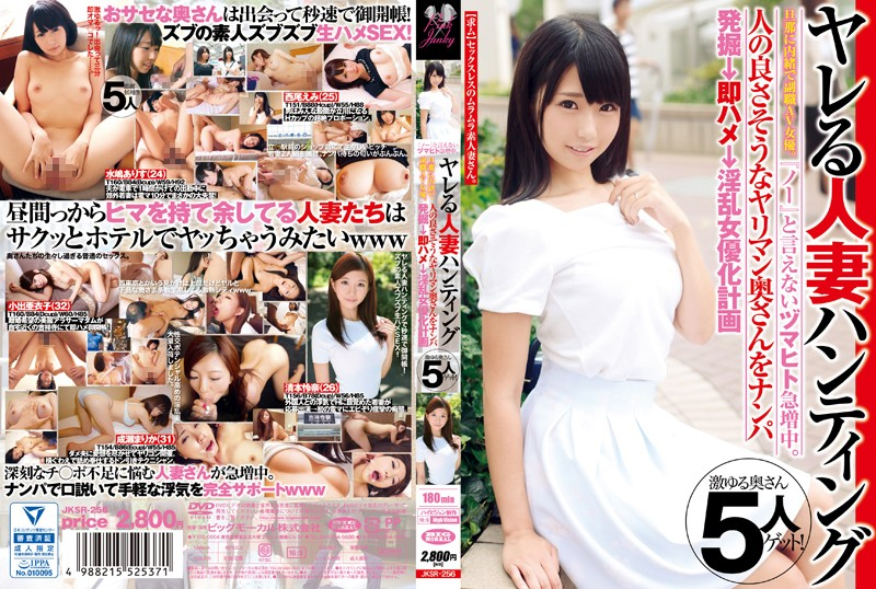 "JKSR-256 Dzumahito During The Surge That Does Not Say ""no"".Fuckable Deputy Job AV Actress Secretly Married Woman Hunting Husband.Nampa A Looks Good Bimbo Wife Of Human Excavation → Immediately Saddle → Nasty Actress Plan"