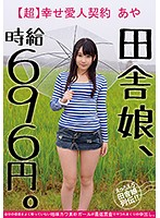 JKSR-264 Country Girl, Hourly Wage 696 Yen. [Unspectacular River Rustic Girl You Do Not Know Well The Super] Happy Mistress Contract Aya Your Worth Is Put Out In The Yarra Is Rolled In The Minimum Wage.