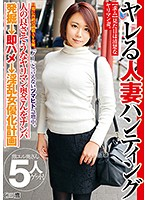 "JKSR-276 Dzumahito Rapidly Growing That Does Not Say ""no"".Fuckable Vice Jobs AV Actress Secretly Married Woman Hunting Husband.Nampa Excavation → Immediately Saddle → Nasty Actress Plan A Looks Good Bimbo Wife Of People @ Mitaka"