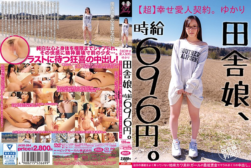 JKSR-284 Country Girl, Hourly Wage 696 Yen. [Super] Happy Mistress Contract.Yukari Out His Not Well Understood The Value Sober River Rustic Girl In The Yarra Is Rolled In The Minimum Wage.