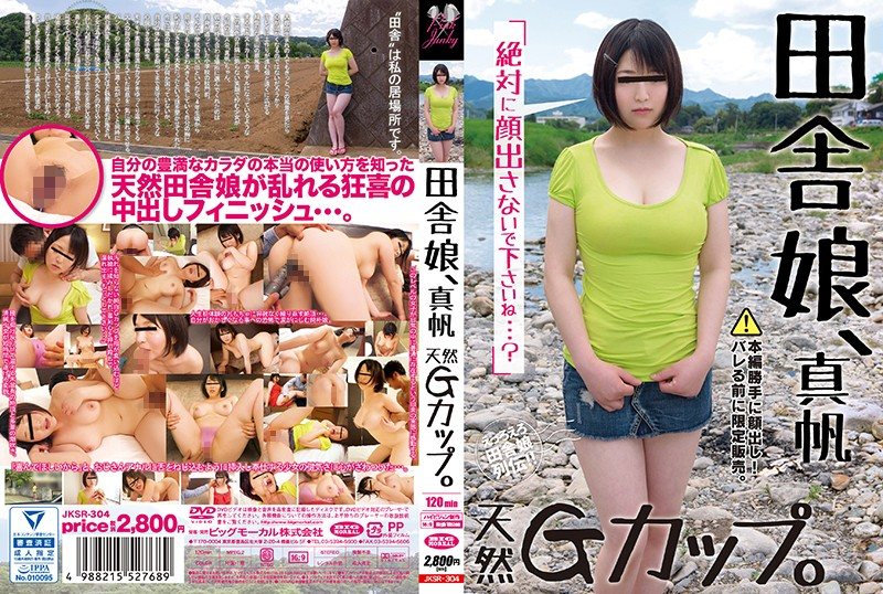 JKSR-304 Country Girl, Maho Natural G Cup. Maho Inoue