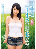 [JKSR-314] Country Girl, Minna Petite 148 Cm, Breast Development E Cup. Hakutou Kokona