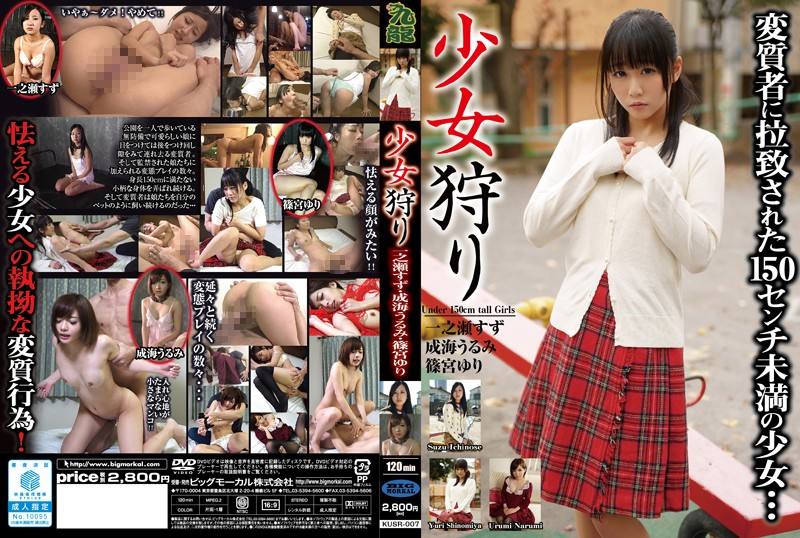 Abuse KUSR-007 Girl Hunting  凌辱