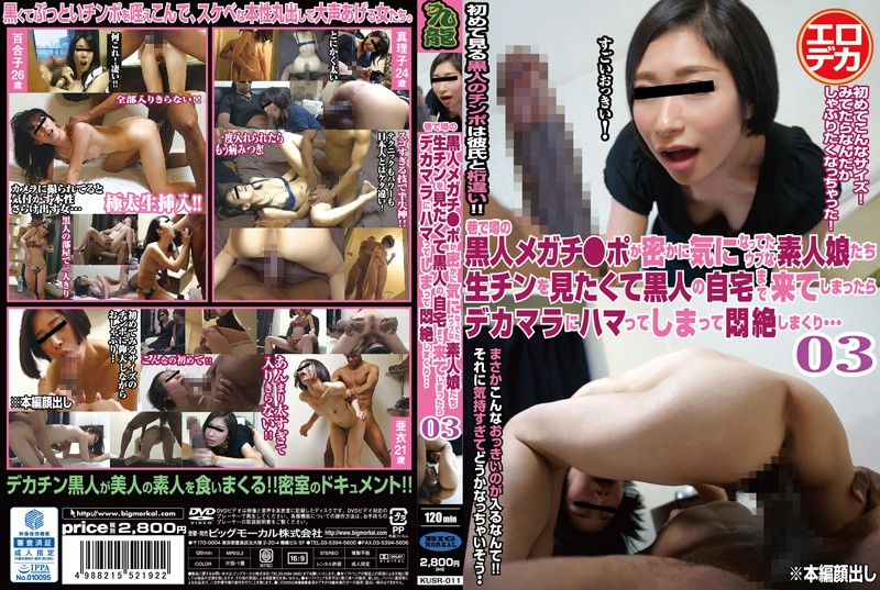 57kusr011pl KUSR 011 Young Amateurs Who Had Become Obsessed With the Rumor in Town of a Well Hung Black Dude and So Wanting to Check Out His Raw Dick, They Went All the Way to His Home and Getting Poked By His Huge Cock, They Were Just Fainting From Agony... 03