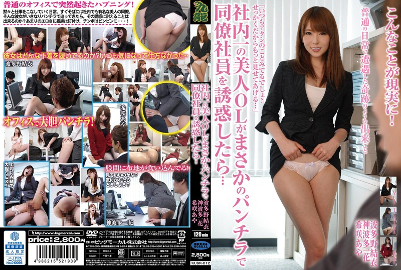 57kusr012pl KUSR 012 Yui Hatano, Ichika Kanhata and Aya Kisaki   No Way, the Hottest Office Lady At a Company Tempted Coworkers By Giving Shots of Her Panties