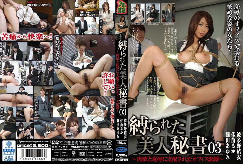 57kusr013pl KUSR 013 Ayumi Shinoda, Yui Hatano and Ruka Kanae   Beautiful Secretary Tied Up III   Office Bondage Under the Rule of Lust and Shame