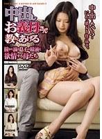 「中出しお義母さんが教えてあげる 膣から滴る息子の精液に欲情する母たち」のパッケージ画像