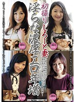 Image MCSR-097 Thick Erotic MILF Obscene Wife Shiroto Take First