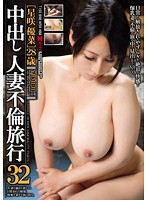 MCSR-104 - Yuna Saki Star 32 Travel Affair Married Woman Pies