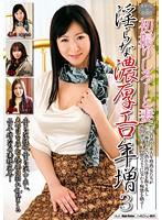 Thick Erotic MILF 3 Indecent Wife And Hatsudori Shiro