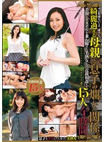 Image MCSR-142 Seriously Feeling Yee By … Mother. Beautiful Too Mother And Son Of Sore Relationship.Incest With Yoshijuku Woman That Combines Beauty And Style! 15 People Four Hours