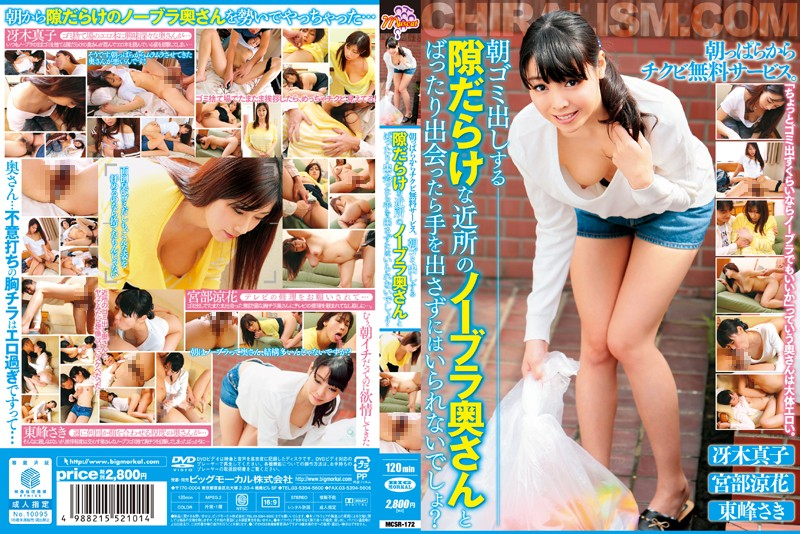 MCSR-172 Nipple Free Service From Early In The Morning. Morning Will Not Help Without Getting Your Hands You Encounter R
