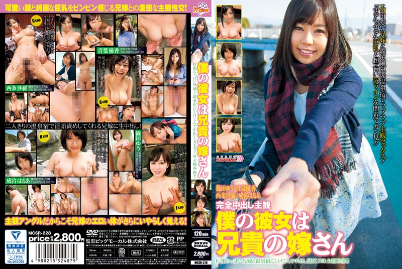 MCSR-228 My SEX Spree Subjective Video She Cum In Shikekon To My Wife Big Tits Elder Brother's Wife And A Hot Spring Inn Of Big Brother! ! !