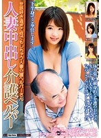 MCSR-236 What Demoshi Chau Wife Care Helper's Past Care Helper Sewazuki Pies Wife