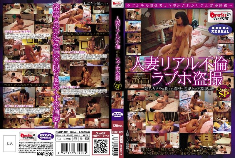 57ongp022pl ONGP 022 Real Wife Affair Outflow Hotel Scam Voyeur Onafes SP