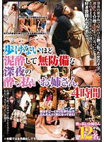 SGSR-109 4 Hours Sister Get Drunk Late-night Unprotected By Drunk Enough To Not Walk-161040