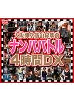 大阪御堂筋沿線駅前ナンパバトル 4時間DX