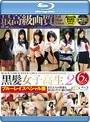 黒髪女子校生 2 ブルーレイスペシャル版(ブルーレイディスク)