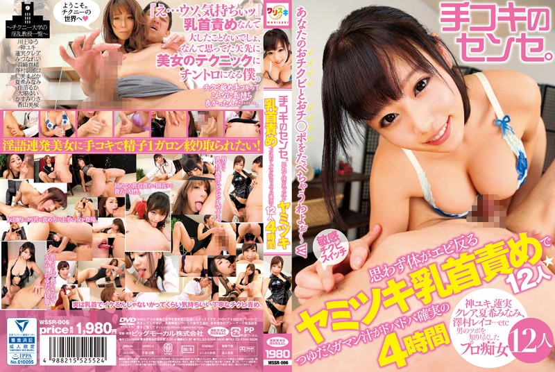 WSSR-006 Sense Of Handjob.12 People Four Hours Extra Juice Gaman Juice Of Certainty Dobadoba In Involuntarily Addictive Nipple Blame The Body Warped Shrimp