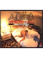 「カンパニー松尾の 人妻三昧3時間 DVD Remix」のパッケージ画像