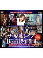 ザ 廃墟レイプBomb 4時間