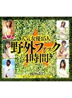 「人気女優15人◆野外ファック4時間」のパッケージ画像