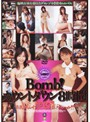 Bomb!カウントダウン8時間