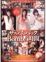 「ザ 立ちバックBomb 4時間」のパッケージ画像