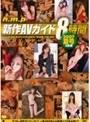 h.m.p新作AVガイド8時間 2007夏号2枚組