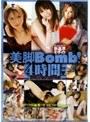 スーパークリア新基準モザイク 美脚Bomb! 4時間