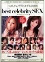 best celebrity SEX[ベストセレブリティモデル4時間]