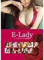 E-Lady いい女とセックス4時間