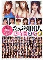 h.m.pがお贈りする10代のピチピチ美女たっぷり100人12時間3枚組