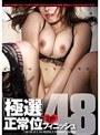 [極選] 正常位フィニッシュ48