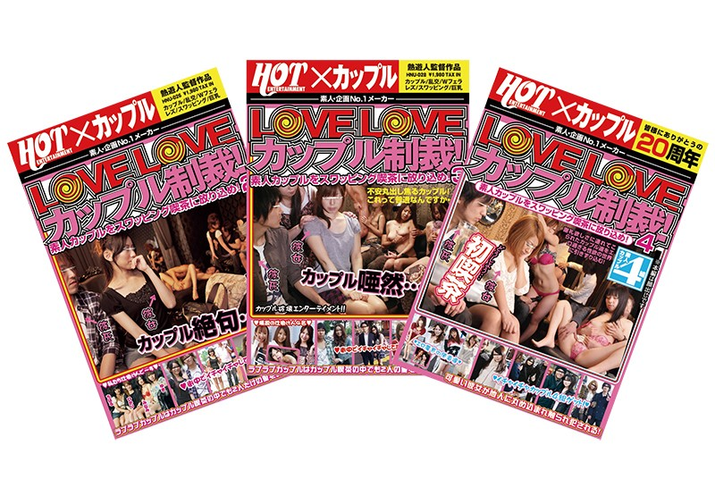 [DHP-008] LoveLoveカップル制裁!3枚パック