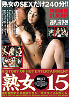 「HISTORY OF HOT ENTERTAINMENT 15th Anniversary 熟女 BEST 15」のパッケージ画像