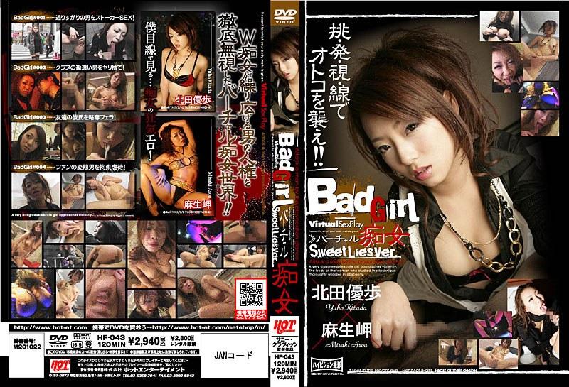 HF-043 Bad Girl バーチャル痴女