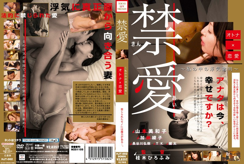 HJT-002 Yamamoto Miwako Cheating Trial In The Forbidden Love Romance Adult × I