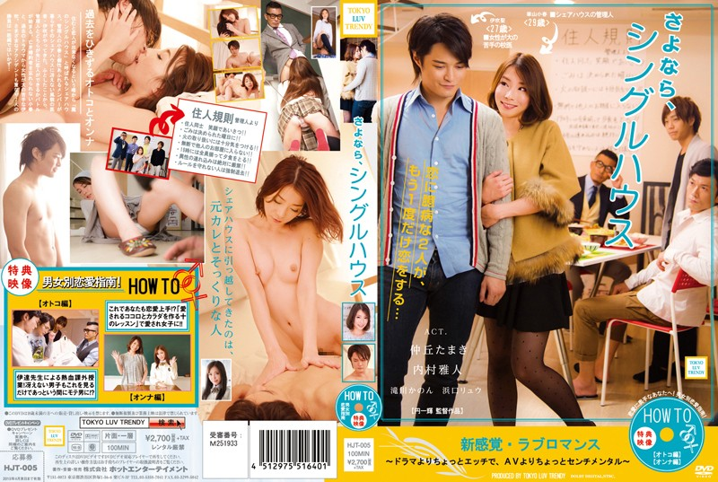 HJT-005 Nakaoka Tamaki Goodbye, Single House
