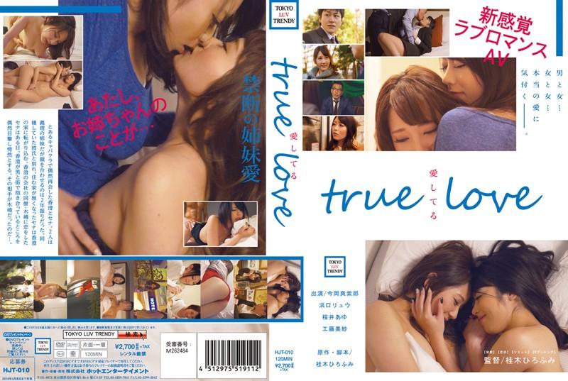 HJT-010 TRUE LOVE Kudou Misa & Sakurai Ayu
