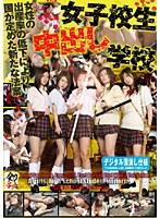 「女子校生中出し学校」のパッケージ画像