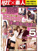 Image HNU-072 Order Decay Couples! ?Her Friends To Come To My Onedari The ち Me In This Damn ○! !