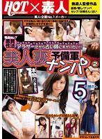 Image HNU-085 I Want To Rely On Fortune-teller Because It Is Konkatsu Celebrity Wrongfulness Law Arasa!  !  Beautiful Young Reserve Army Nampa 2