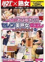 Aunt Like Reality Celebrity Beautiful Mature Maid Out JAPAN 10 Leading