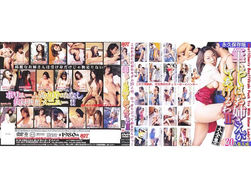 【童貞】童貞・筆下ろしスレGO【素人男優】xvideo>1本 YouTube動画>3本 ->画像>134枚