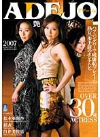 ADEJO 艶女 OVER 30 ACTRESS